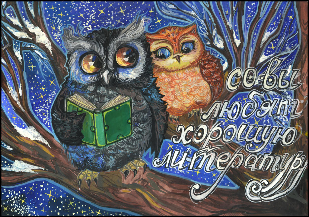 Owls and good literature by Alexandra-Glazer