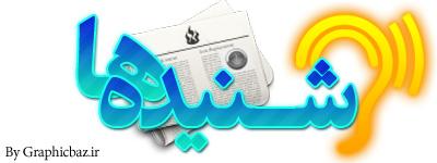 Shenideha.Com Logo by HaMiDFadaei