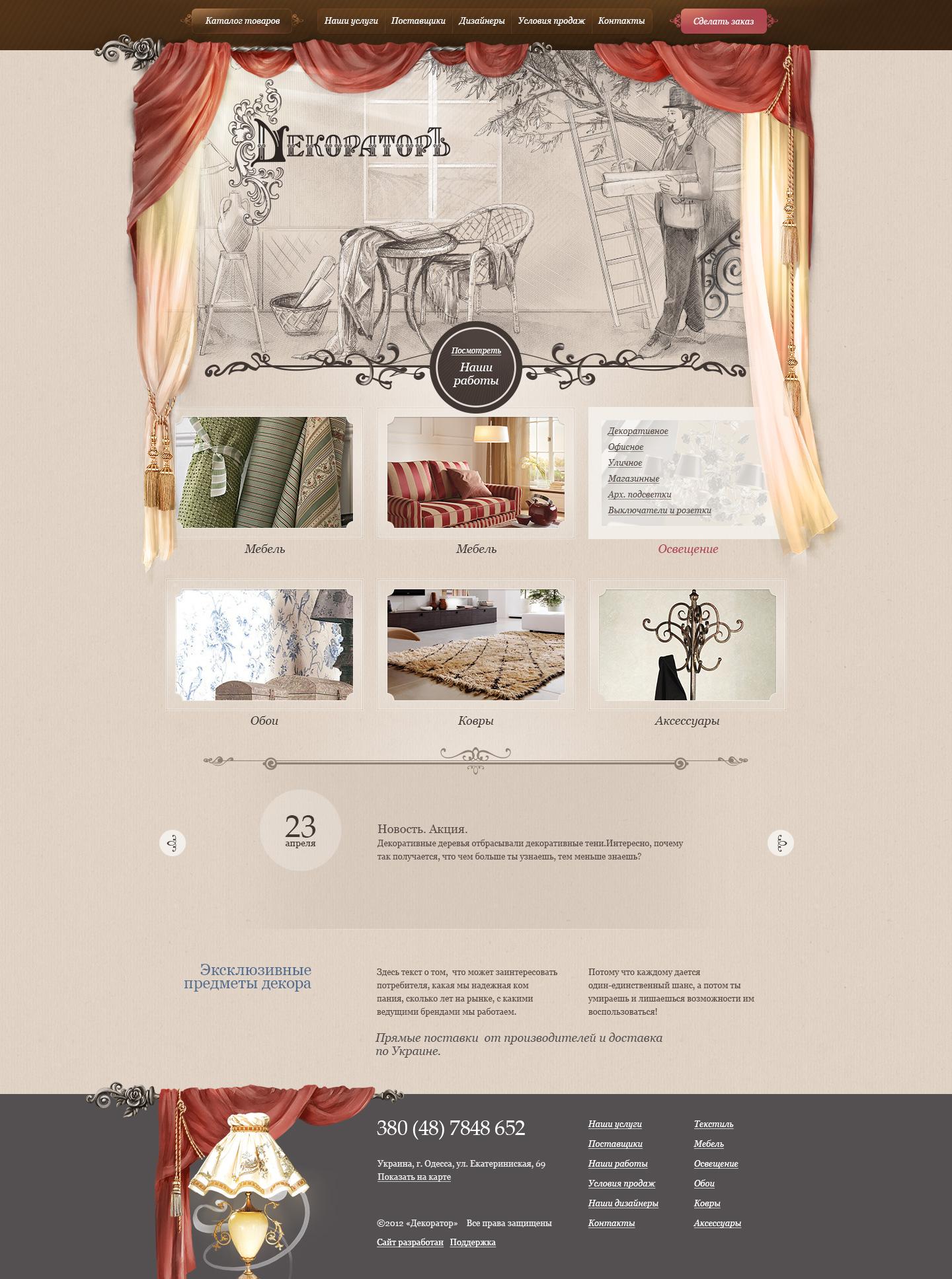 Decorator by art-designer