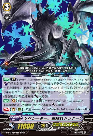 Liberator, Harbinger Dragoon by KirigayaKazutoKirito
