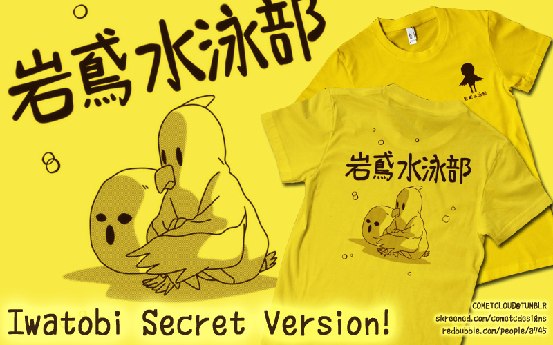 Iwatobi Secret Version! T-Shirt by a745