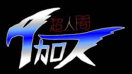 Icarus The Superhuman JP logo