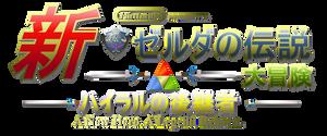 Request: Japanese NLoZA logo