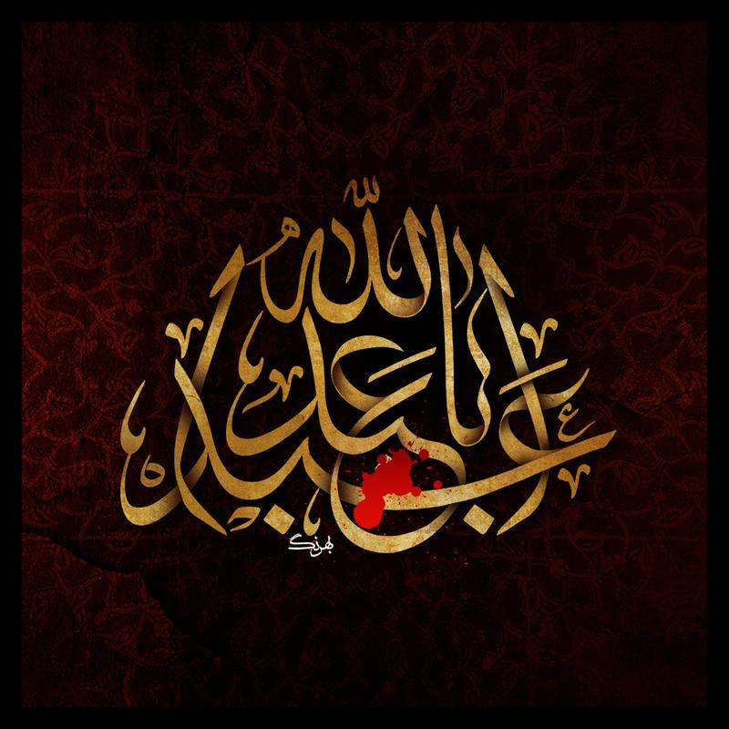 Aba Abdellah by bnamdari