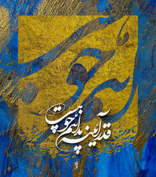 Digital Painting Calligraphy