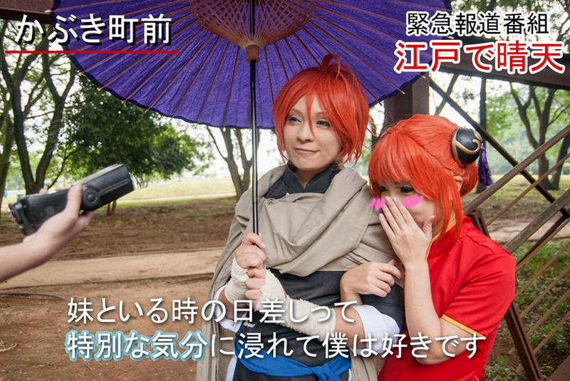Meme Gintama: Gintama's Special Feeling Meme By Hitomi-Cosplay On DeviantArt