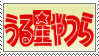 Urusei Yatsura Stamp by TuxedoMoroboshi