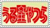 Urusei Yatsura Stamp by TuxedoMoroboshi