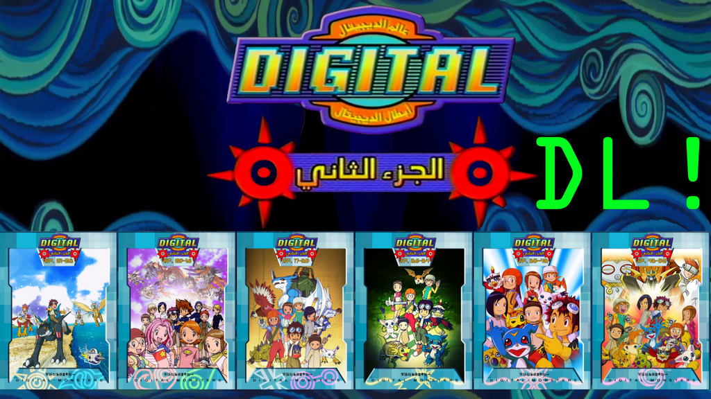 Digimon 02 Arabic DVD Covers Items Download MMD by waleedtariqmmd