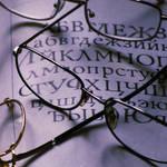 simple beauty of letters - prostaja krasota bukvi