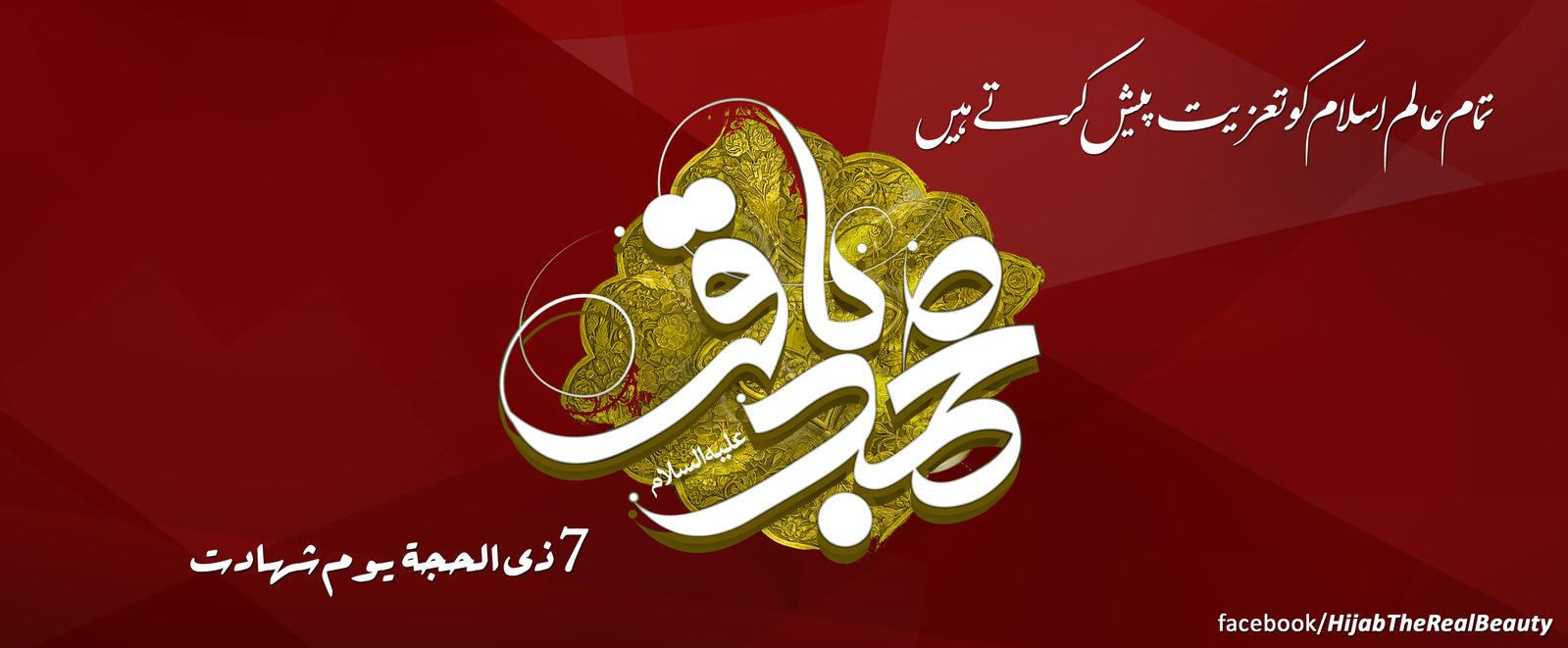 Shahadat Imam Muhammad Bin Ali Al-Baqir AS by