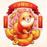Happy Chinese New Years 2018