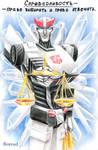 TF - Justice