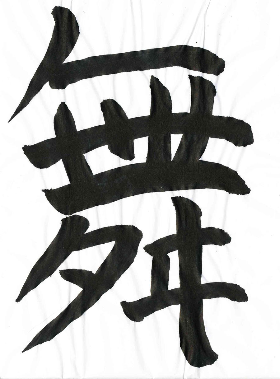 Japanese Calligraphy By Sunydancer On Deviantart