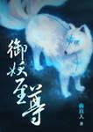 Cover of yu yao jhih zun