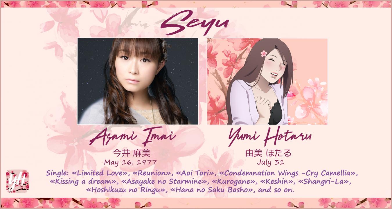 Seyu: Yumi Hotaru by Yumi-Ho