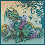 Draco Orientalis