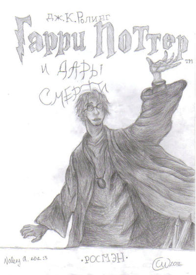 Harry Potter Book Cover Drawing : Harry potter and the deathly hallows book cover by