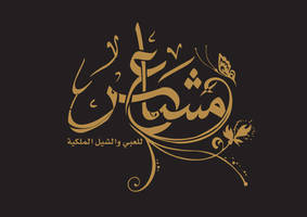 Masha3er Logo by Elegant-Mood