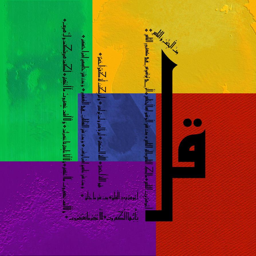 4 Qul By Rizwan Ali On Deviantart