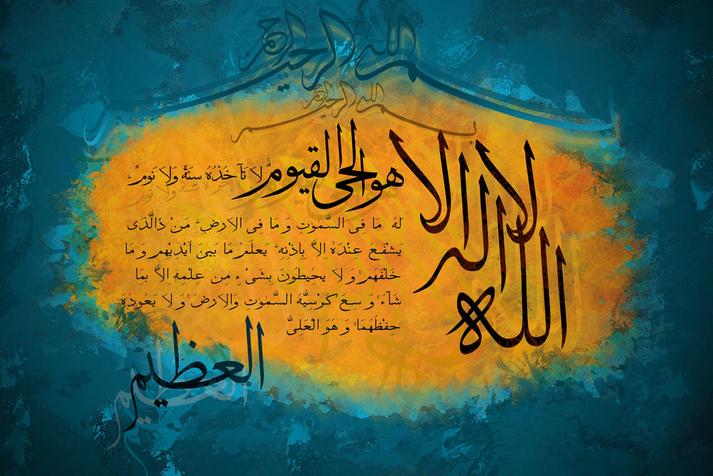 The power of ayat al kursi the throne verse marhaba ya Calligraphy ayat