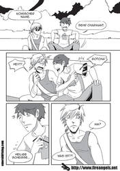 ER Chapter 1 excerpt - Page 9 by Zanaffar