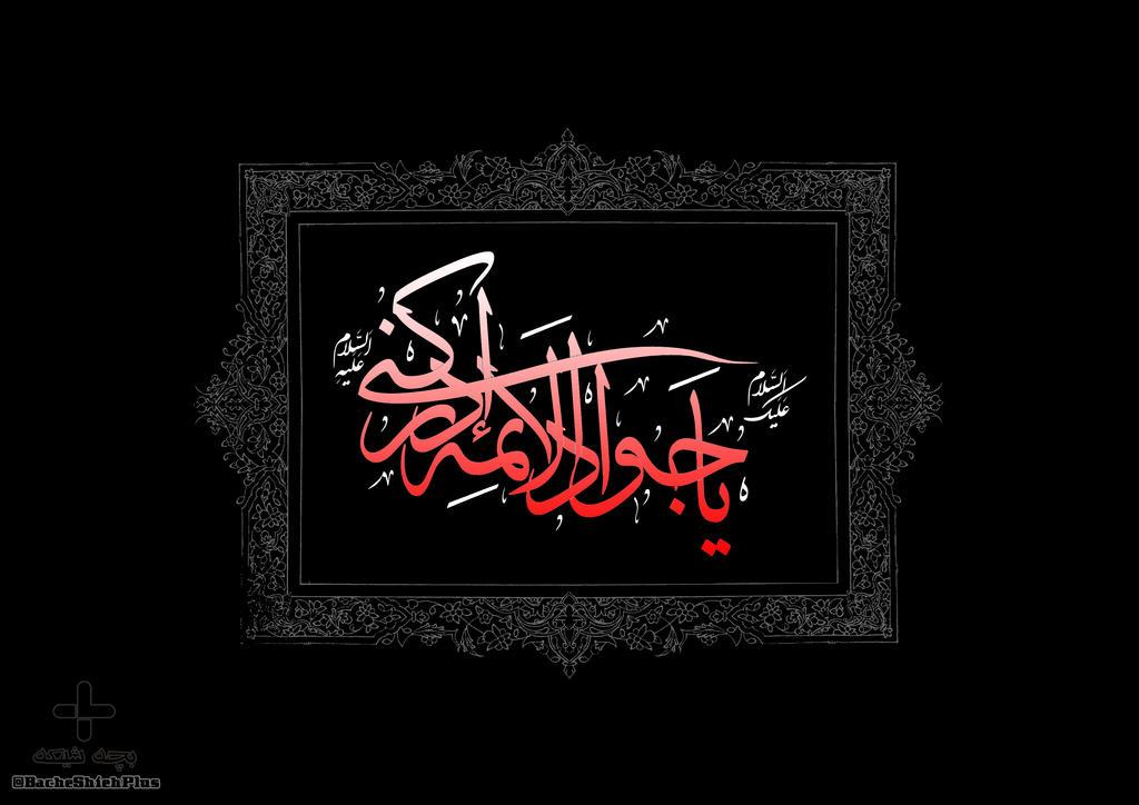 http://img02.deviantart.net/fc46/i/2016/245/2/1/imamjavad_by_iranamc-dag6gzw.jpg