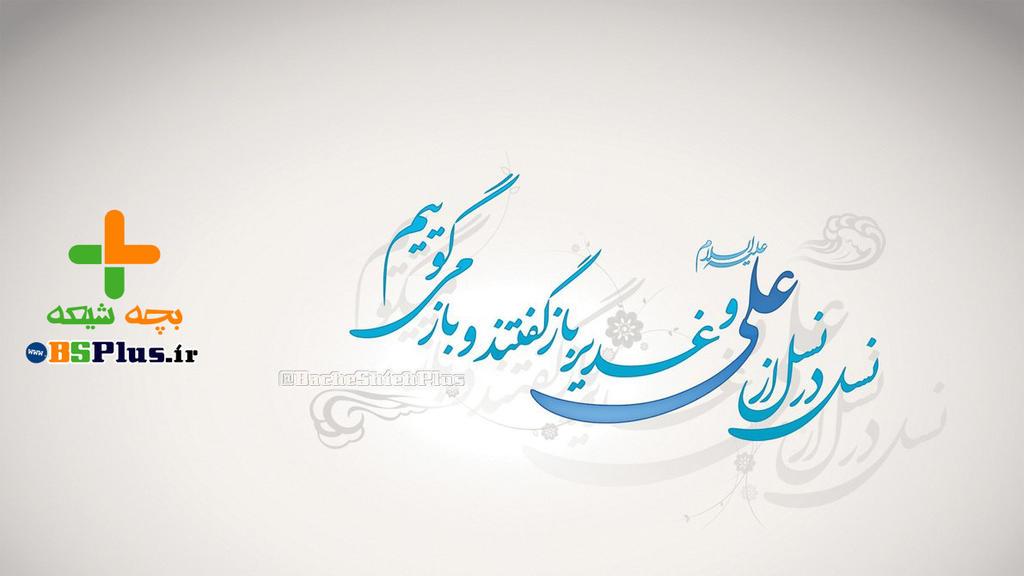 ghadir by iranamc