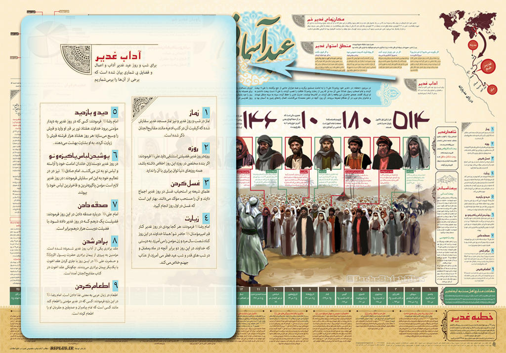 http://img08.deviantart.net/2849/i/2016/257/e/5/ghadir_by_iranamc-dahlq6i.jpg