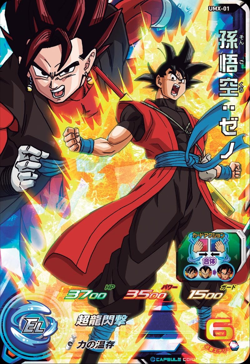 Dragonball Heroes Card Son Goku Xeno By Dragon Quest All Outfits