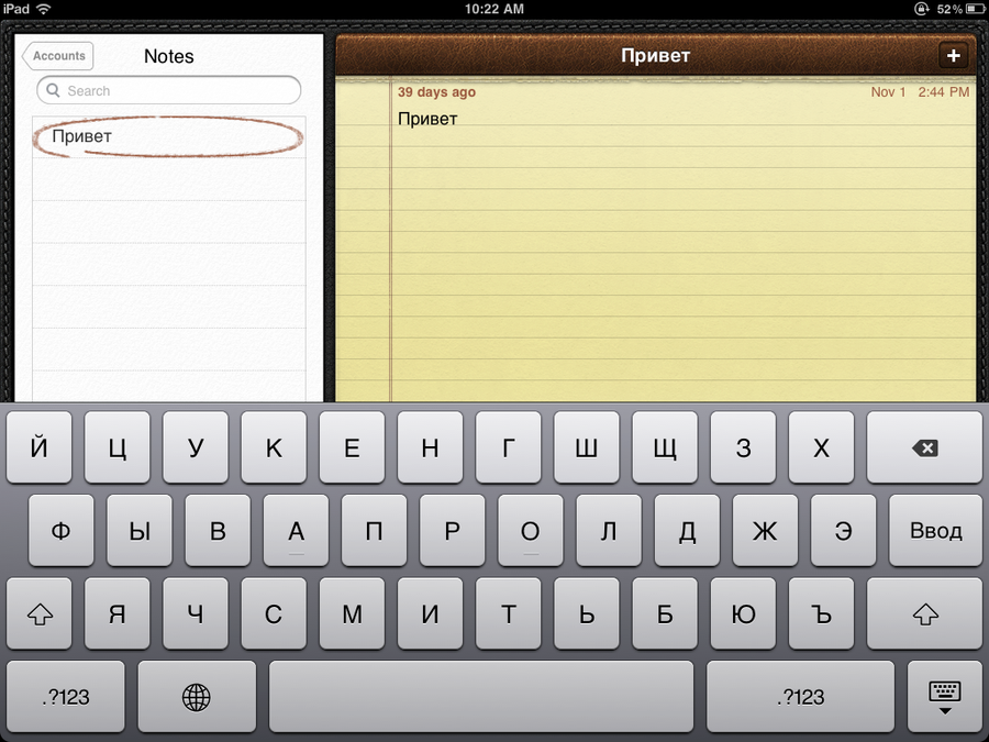 free note writing app for ipad