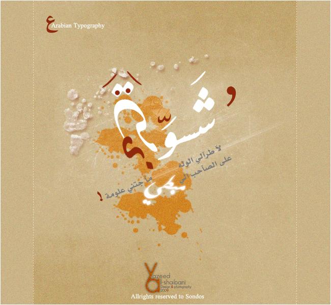 3arabian typography by YazeedART