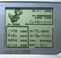 Yoshi in Pokemon Green by icycatelf