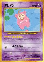 Alexpoke Fake Card (Japanese) Remake by icycatelf