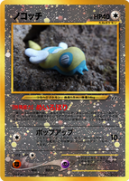 Reverse Holo Dunsparce Card (Japanese) by icycatelf