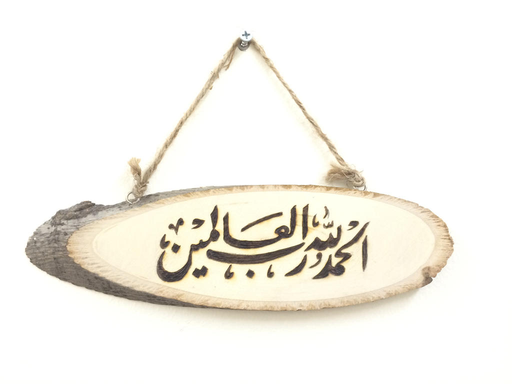 Pyrography of Arabic calligraphy  by SmilingWood