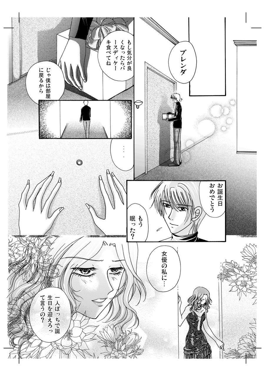 Birthday_2005 - page 1