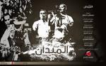 Al Midan film poster