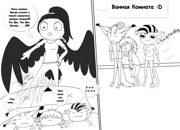 Big family house (comic book part 8) by Ksena-pozitif