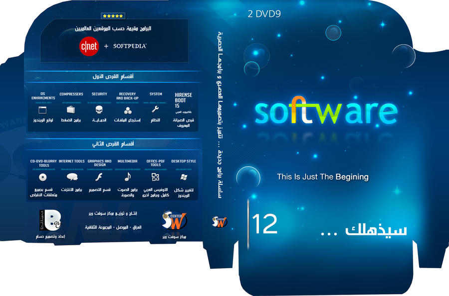 software 12 dvd cover by thanks4u on deviantart