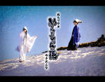 Yuki Onna : Winter Fall