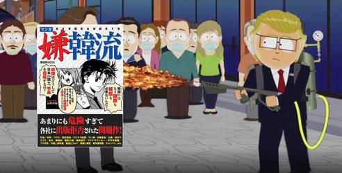 Mr. Garrison Burns Manga Kenkanryu