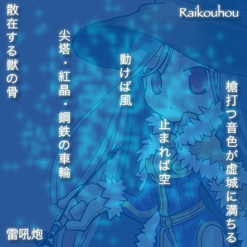 Raikouhou's Profile Picture