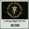 Stamp: Elvish Language None by Alpanu