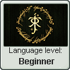 Stamp: Elvish Language Beginner by Alpanu