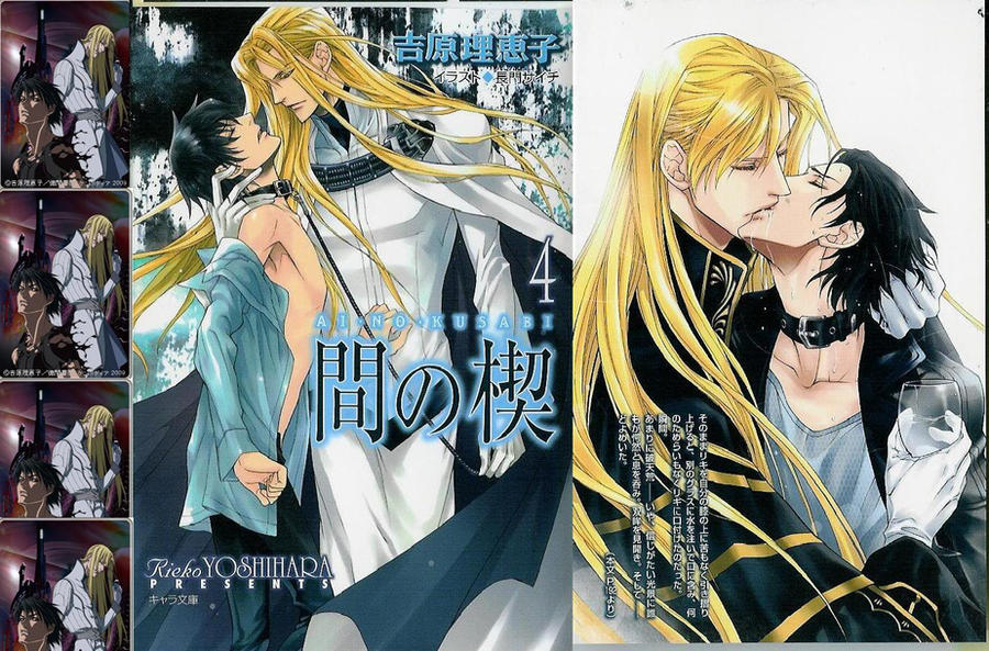ai no kusabi novel download