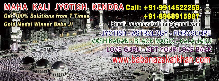 MAHA KALI JYOTISH KENDRA by nazakat787