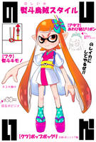 SplatoonFashionContest by Arashi-H