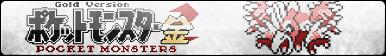 Pokemon Gold Beta Fan Button