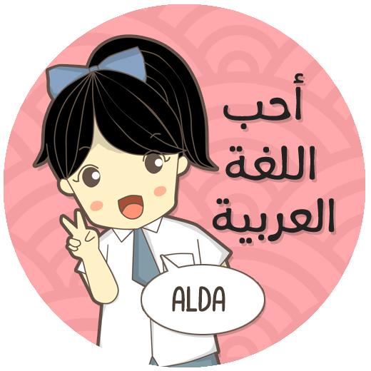 Uhibbu Allughatul Arabiyah by alyanayla